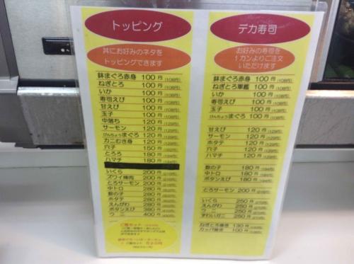 20140918_まぐろ亭-004
