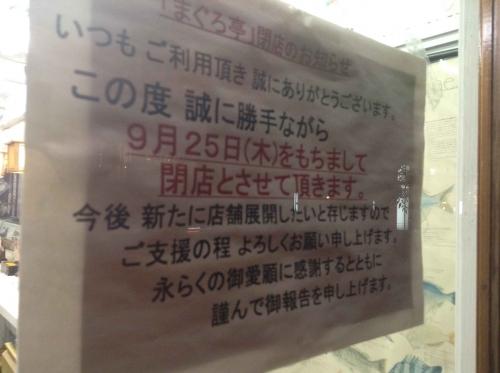 20140918_まぐろ亭-005