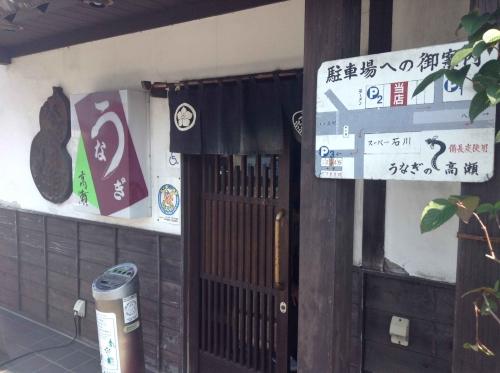 20140923_高瀬-001