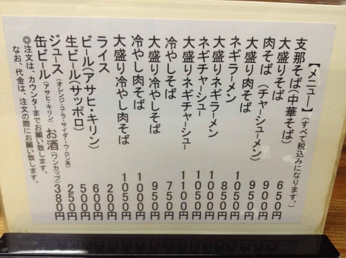 20140928_坂内食堂-003