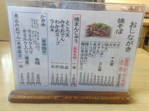 20140929_岩崎屋-002