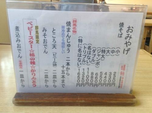 20140929_岩崎屋-003
