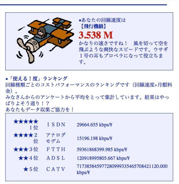 イーモバイル飛行機級 - 2012-05-13 23-30-33