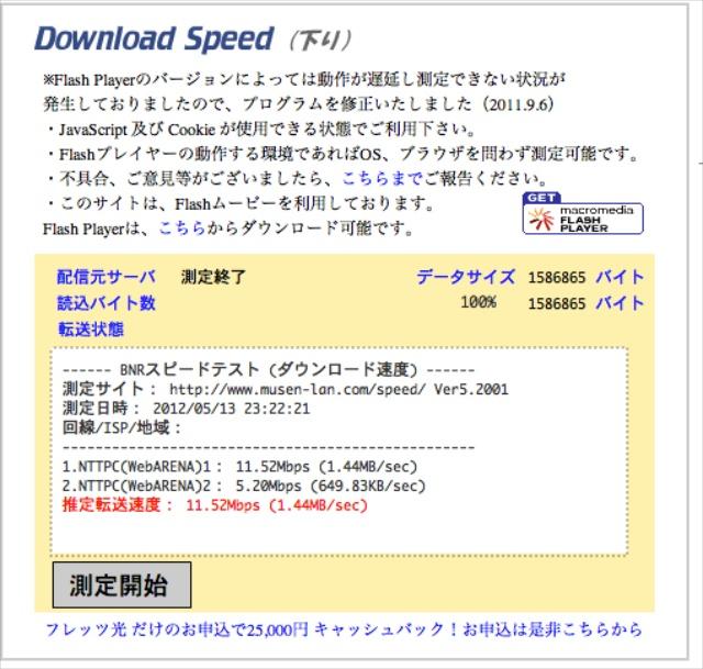 イーモバイル - 2012-05-13 23-23-36