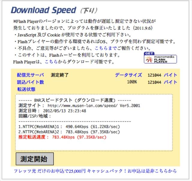 sase-no-imac - 2012-05-13 23-24-52