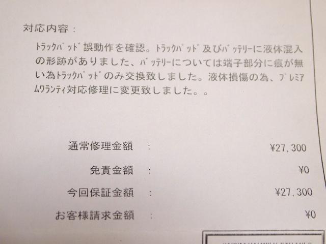 P7270316 - 2012-07-27 15-25-09
