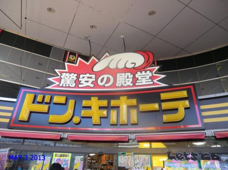 葵劇場ドンキ