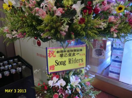 葵劇場お花