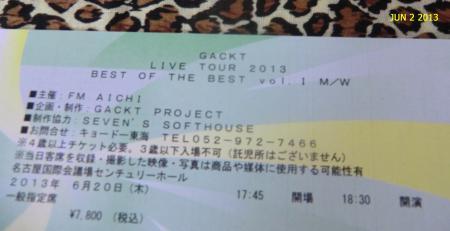 名古屋チケット