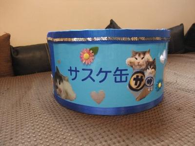サスケ缶3