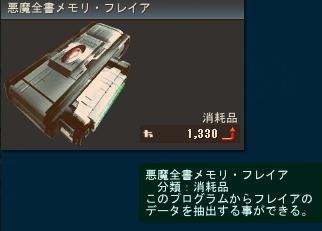 20120831_0805_09.jpg