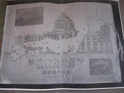 30年地図表紙