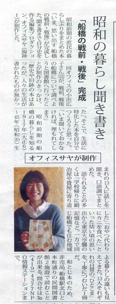 読売_広子の記事