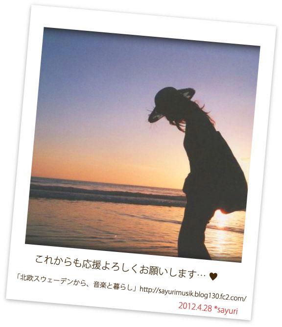 sayuri_20120428202008.jpg