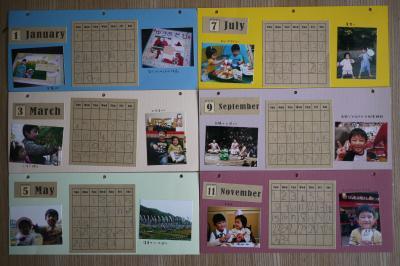 シュウ作成カレンダー1