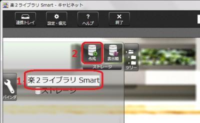 楽2ライブラリSmartとDropBoxの連携について1