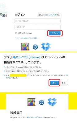 楽2ライブラリSmartとDropBoxの連携について3