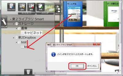 楽2ライブラリSmartとDropBoxの連携について8
