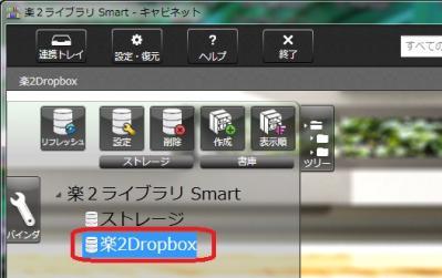 楽2ライブラリSmartとDropBoxの連携について6
