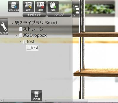 楽2ライブラリSmartとDropBoxの連携について7