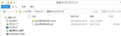 名刺ファイリングOCRの名刺データベースの移行について_1