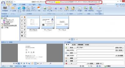名刺ファイリングOCRの名刺データベースの移行について_2