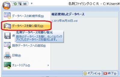 名刺ファイリングOCRの名刺データベースの移行について_3