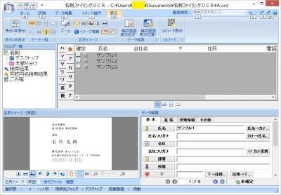 名刺データベースの結合方法_2