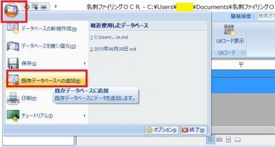 名刺データベースの結合方法_3