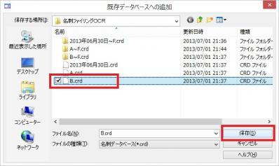 名刺データベースの結合方法_4
