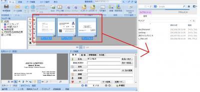 名刺ファイリングOCRに保存されている複数の名刺データ画像をPDF形式で出力する方法