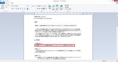 iX500のScanSnap Managerは複数のパソコンにインストールできる_1