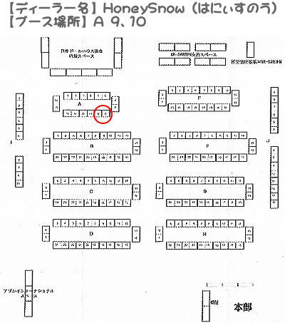 6/17 AK-GARDEN【2】参加します!! 【HoneySnow】A9、10