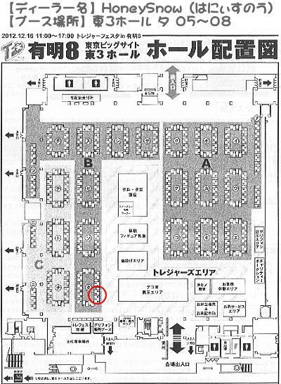 11/16【トレジャーフェスタin有明8】ブース場所決定!! 【HoneySnow】タ05-08です。