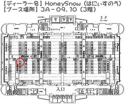 ドールショウ36 【HoneySnow】3A-9、10