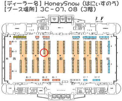 1/13 【ドールショウ39冬】参加します!! 【HoneySnow】3C-17、18