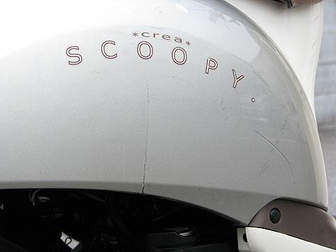 スクーピー HONDA SCOOPY 原付 中古車