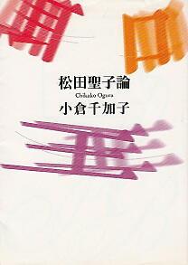 松田聖子論