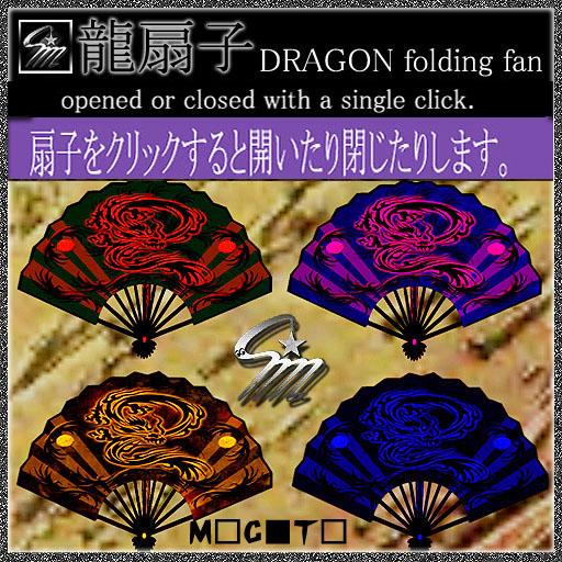 sensu Dragon5