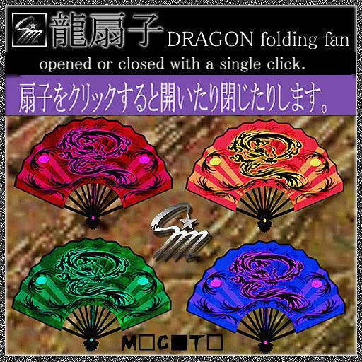 sensu Dragon3