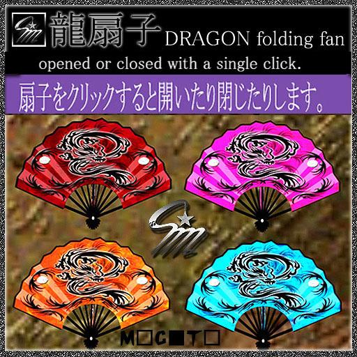 sensu Dragon2