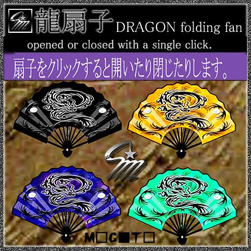 sensu Dragon1