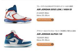NIKE AIR JORDAN 2012 LOW  HIGE iD