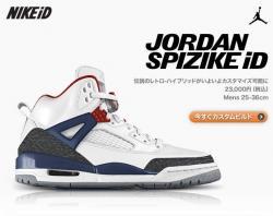 Nike Jordan Spizike iD