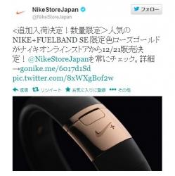 NIKE+FUELBAND SE 限定色ローズゴールド 12月21販売決定