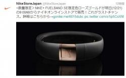 NikeStoreJapan Twitter
