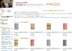 BEAMS for BOOKS