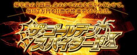 ゴールデンスパイダーFX:リベルタス合同会社、高橋優一