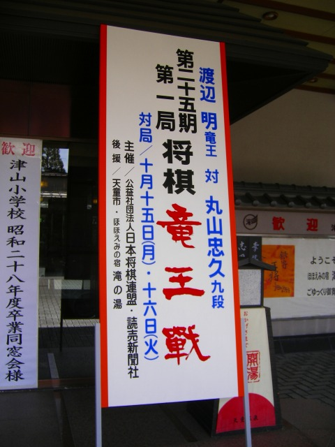 平成24年10月竜王戦 004