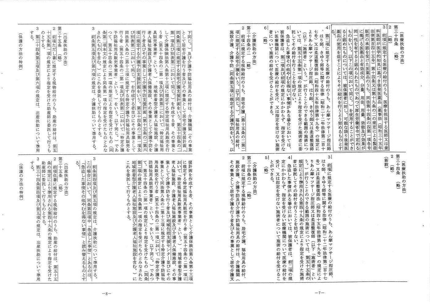 生活保護法改正法案対照表④